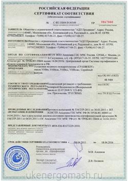 Сертификат соответствия на частотные преобразователи Advanced Control.