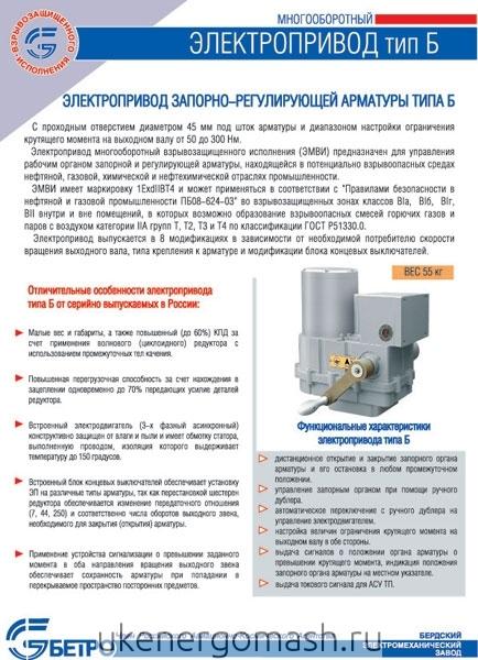 Электропривод ЭМВИ-300
