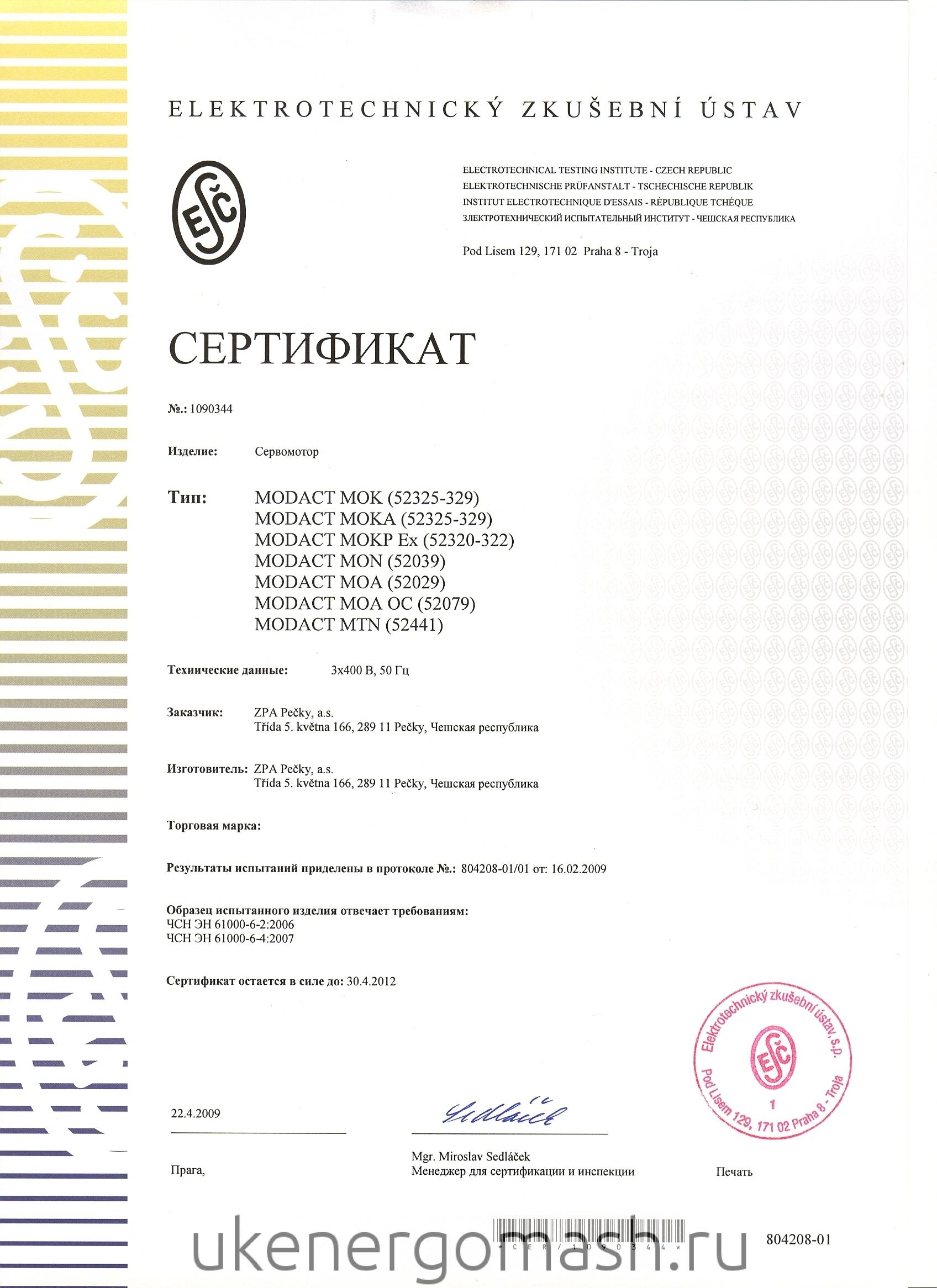Электропривод MOKP EEx 52320