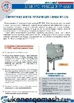 Электропривод ЭПР-8-50