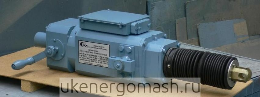 Электропривод МЭП-2500/IIВТ4